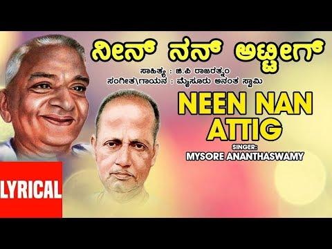 Nee Nanatti Belakangidde Nanju Lyrical Video Song | G P Rajaratnam,Mysore Ananthaswamy|Kannada Songs
