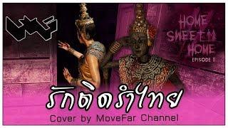 รักติดไซเรน (รักติดรำไทย) - MoveFar Channel [MV]