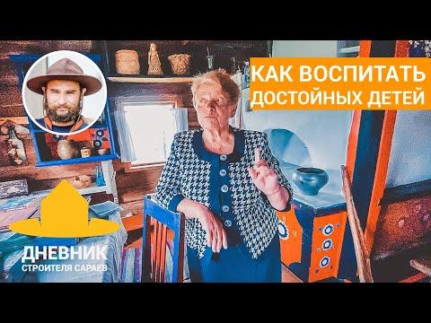 Как воспитать достойных детей / Мудрые советы староверов / Где лучше отдыхать в России 2020