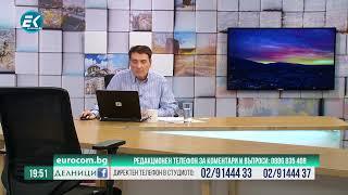 """""""Делници"""" с водещ Николай Колев - 27.02.2020"""