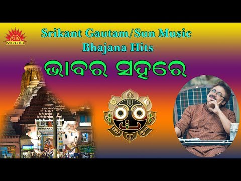 Bhabara sahare|| Srikant gautam || super hit bhajana video song