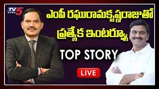 LIVE : YCP MP Raghu Rama Krishnam Raju Exclusive Interview with TV5   TOP Story Debate   TV5 News