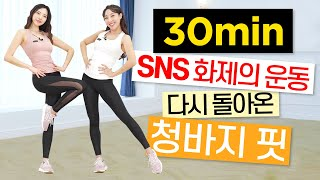 SNS 화제의 그 운동! ♀️다시 돌아온 청바지 핏!…