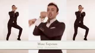 Макс Барских - Хочу танцевать (video cover)
