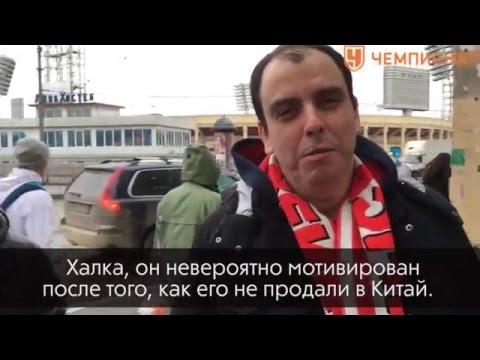 Зенит - Бенфика. Что думают фанаты? | Лига Чемпионов | Футбол | Чемпионат