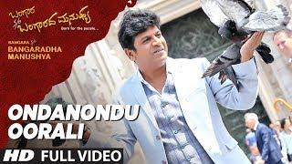 Ondanondu Oorali Full Video Song | Bangara S/O Bangaradha Manushya | Shiva Rajkumar,Vidya