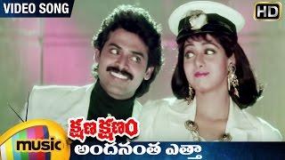 Kshana Kshanam Telugu Movie | Andanantha Etha Video Song | Venkatesh | Sridevi | RGV | Mango Music