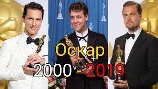 Оскар за лучшую мужскую роль 2000 - 2019 Лучшие актеры за 19 лет. Победители!
