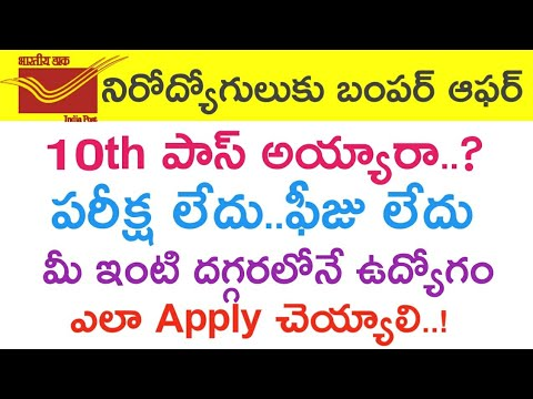 Good News for Unemployment People | Latest Postal Recruitment 2018 in Telugu | Indian Postal Jobs