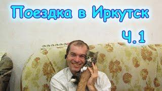 Семья Бровченко. Поездка в Иркутск ч.1 в гостях у Лены с Мишей. 10.16г. рел.