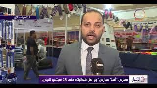 """الأخبار - معرض """" أهلاً مدارس """" يواصل فعالياته حتى 25 سبتمبر الجاري"""