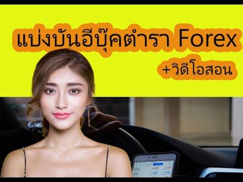 แบ่งบันอีบุ๊คความรู้ forex ให้มือใหม่ไว้ตั้งต้น | สำหรับคนที่เริ่มจากศูนย์ ไม่รู้อะไรมาเลย(ภาษาไทย)