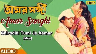 Chirodini Tumi Je Aamar | Kishore Kumar | Bappi Lahiri | Amar Sanghi | Best Bengali Romantic Song