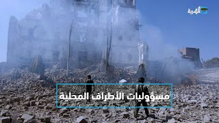 مسؤوليات الأطراف المحلية فيما آلت إليه الأوضاع في اليمن حوار علي صلاح | أبعاد في المسار