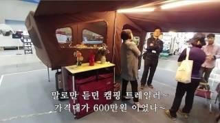 2017 일산 킨텍스 국제모터 보트 쇼