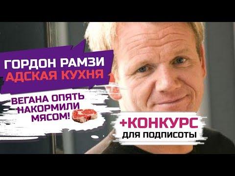 Гордон Рамзи в шоке, шеф-повар не знает кто такие песко-вегетарианцы(КОНКУРС!)