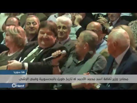 وزير ثقافة الأسد متهم بتهريب الآثار: الجريمة الكاملة - هنا سوريا  - 13:58-2019 / 11 / 13