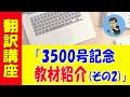 レバレッジ特許翻訳講座、3500号到達記念(2)