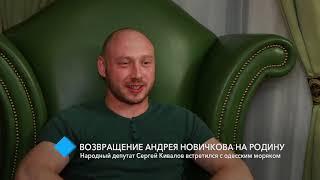 Возвращение Андрея Новичкова: Сергей Кивалов встретился с освобождённым моряком
