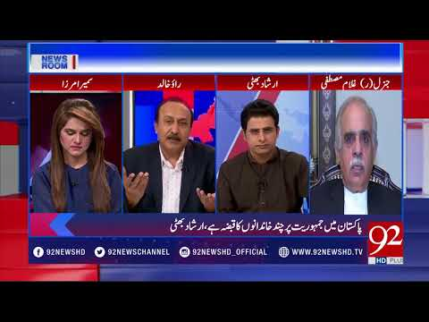 News Room - 12 April 2018 - 92NewsHDPlus