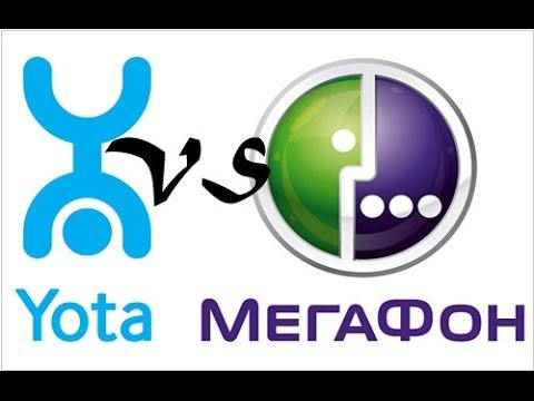 Сравнение работы LTE операторов Yota и Мегафон