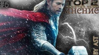 Мнение о фильме Тор 2: Царство тьмы от AST #6