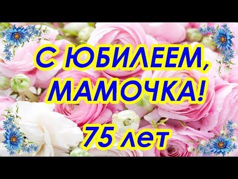 Красивое поздравление маме на 75 лет ♥ С юбилеем, мамочка ♥ Говорящая открытка