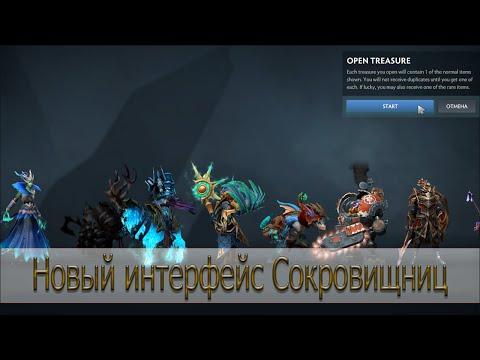 видео: Новый интерфейс сокровищниц dota 2 reborn