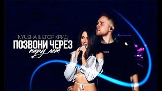 Nyusha, Егор Крид - Позвони через пару лет