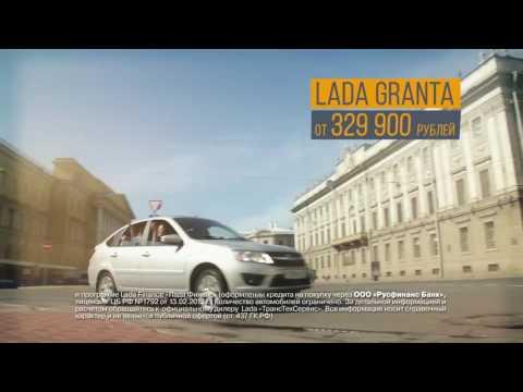 Купить LADA GRANTA в Уфе