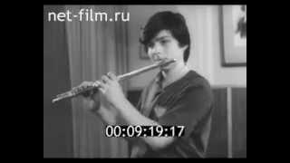 """Фильм """"На уроках профессора Ю.Н.Должикова. Класс флейты"""" - 1 часть"""