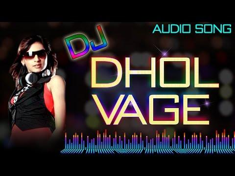 DJ Dhol Vage - Gujarati Dj Dhol Mix Song | Kishor Manraja | FULL AUDIO | RDC Gujarati