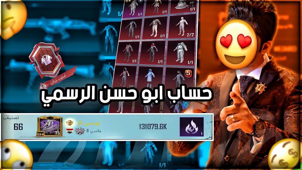 استعراض حساب ابو حسن مصنف بل شعبيه 66  وتوزيع شدات للمتابعين 💵😘