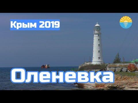 Крым 2019. Оленевка. Кемпинг VILLAGE. Море, пляж,цены.