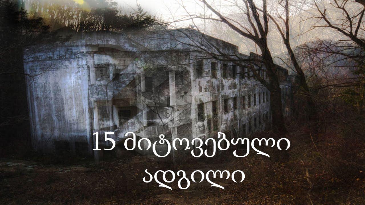 15 მიტოვებული ადგილი [საინტერესო]