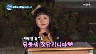 [선공개★] ♥세상 귀여운 어린이의 동심을 추리하라!!…