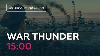 🔴 [ЗАПИСЬ] War Thunder. 2 стримера, 1 танк