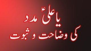 Ya ali madad ki wazahat aur saboot quran hadees roshani mai, یاعلی مدد کی وضاحت و یا علی کہنے کا ثبوت قرآن حدیث روشنی میں why shia imami isma...