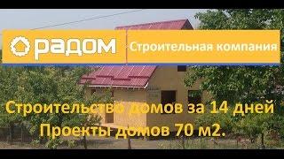 Строительство домов за 14 дней Проекты домов 70 м2. Строительная компания Радом(, 2016-08-28T11:45:39.000Z)