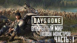 Days Gone Жизнь После●ЧАСТЬ 1●НАЧАЛО