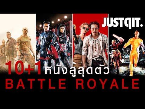10+1 หนังสู้สุดตัว..สไตล์ BATTLE ROYALE (โหด 18+) #JUSTดูIT