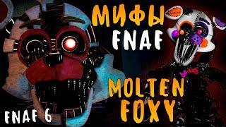 МИФЫ FNAF MOLTEN FOXY FNAF 6 МОЛТЕН ФОКСИ ИЗ ФНАФ 6