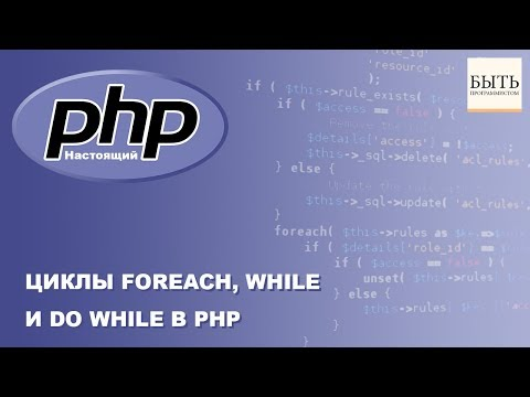 Циклы FOREACH, WHILE и DO WHILE в PHP
