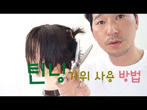 틴닝가위 사용 방법 Dby susung 수성원장