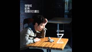 Zhang Zhi Cheng 张智成 - Chu Jie 出界 Mp3