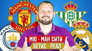 Манчестер Юнайтед Манчестер Сити Бетис Реал Прогноз Экспресс Футбол