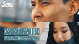 Манас Назаркулов - Унут мени / Жаны клип 2020