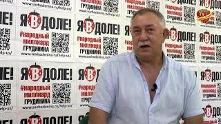 Фермеры Кубани в доле | #НародныйМиллиард | за Совхоз имени Ленина