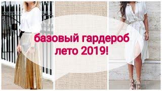 БАЗОВЫЙ КАПСУЛЬНЫЙ ГАРДЕРОБ ЛЕТО 2019!