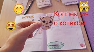 Паперові сюрпризи / Розпакування #1: ляльки LOL, котик Тимур , у ветеринара/ Elli PLAY